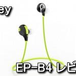 EP-B4 Bluetooth 4.1対応のスポーツヘッドセットレビュー