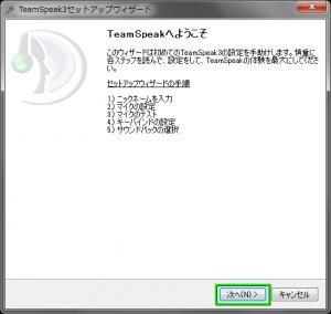 teamspeak-3-setup-01
