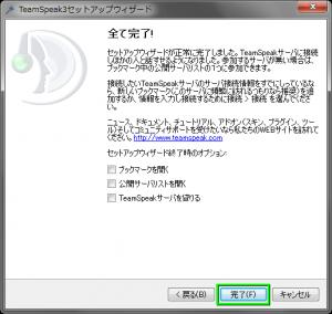 teamspeak-3-setup-09