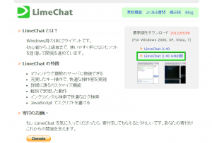 twitch-limechat-01