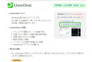 twitch-limechat-01-300x203