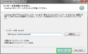 twitch-limechat-02-300x185