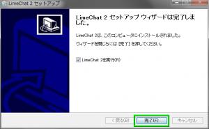 twitch-limechat-03-300x185