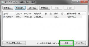 twitch-limechat-16-300x161