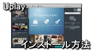 uplay-install