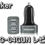 C-04GUN 最大6.6A対応のカーチャージャーレビュー