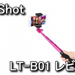 LT-B01 Bluetooth対応の無線式自撮り棒レビュー