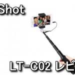 LT-C02 設定不要の有線式自撮り棒レビュー