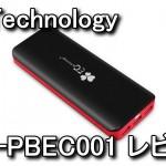 B30-PBEC001 16000mAhのモバイルバッテリーレビュー