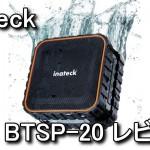 BTSP-20 IPX5対応のBluetoothスピーカーレビュー