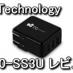 C10-SS3U 3ポートのUSB急速充電器レビュー