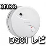 DS31 製品寿命10年の火災報知器レビュー