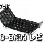 IC-BK03 アルミ合金採用のBluetoothキーボードレビュー