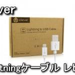 iClever ライトニングUSBケーブルレビュー