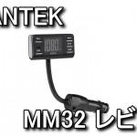 MM32 ストレージ対応のFMトランスミッターレビュー