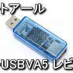 RT-USBVA5 USB簡易電圧・電流チェッカーレビュー