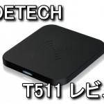 T511 シンプルなQi対応ワイヤレス充電器レビュー