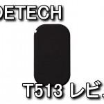 T513 改良型のQi対応ワイヤレス充電器レビュー