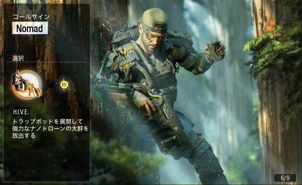 Call Of Duty: Black Ops 3 スペシャリスト一覧