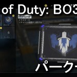 Call of Duty: Black Ops 3 パーク一覧