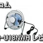 FAN-U18NWH レトロ調のUSB扇風機レビュー