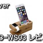 IC-WS03 Apple Watch対応の竹製充電スタンドレビュー