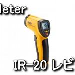 IR-20 非接触デジタル赤外線放射温度計ガンレビュー