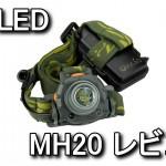 MH20 超高輝度LEDヘッドライトレビュー