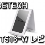 T516-W Qi対応ワイヤレス充電スタンドレビュー