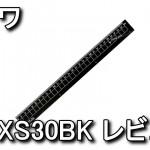 XS30BK 紙がスパスパ切れるアルミ定規レビュー