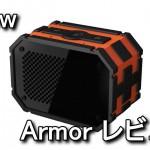 Armor 防水/防塵/耐衝撃のBluetoothスピーカーレビュー