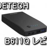 B611Q QC2.0対応の15600mAhモバイルバッテリーレビュー