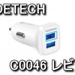 C0046 QC2.0対応のUSBカーチャージャーレビュー