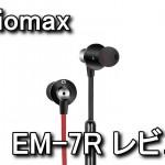 EM-7R 音量調整対応のステレオイヤホンレビュー