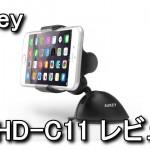HD-C11 スマートフォン車載ホルダーレビュー