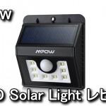 設置型の8灯搭載LEDソーラーライトレビュー