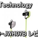 S10-JWH07B Bluetoothイヤホンレビュー