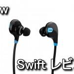 Swift aptX対応のBluetoothヘッドセットレビュー