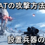 AT-ATをより速く破壊する方法と設置兵器の運用