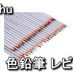 高級顔料採用の色鉛筆 48色セット レビュー