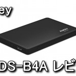 DS-B4A SATA 3.0対応のHDDケース レビュー