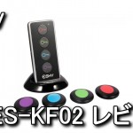 ES-KF02 ワイヤレスキーファインダー レビュー