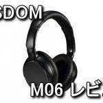 M06 密閉ダイナミック型ヘッドセット レビュー