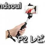 P2(WS-SQB916) ワイヤレス自撮り棒 レビュー
