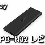 PB-N32 Lightning入力搭載のモバイルバッテリー レビュー