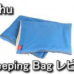 耐寒温度10度の封筒型シュラフ(寝袋) レビュー
