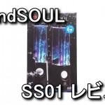 SS01 4色の光と噴水のステレオスピーカー レビュー