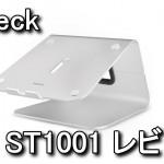 ST1001 アルミ製のノートパソコンスタンド レビュー