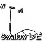 Swallow Bluetoothスポーツイヤホン レビュー