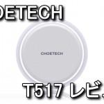 T517 光センサー搭載のワイヤレス充電器 レビュー